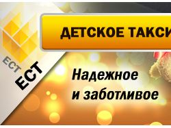 Баннер для сайта службы такси