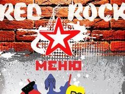 """Меню музыкального бара """"Red Rock"""""""