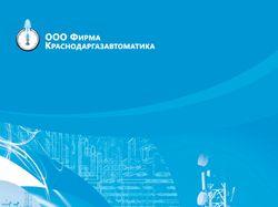 Проект фирменного буклета для газовой компании