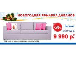 Новогодняя ярмарка диванов