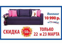 Баннер - распродажа диванов - мартовская акция