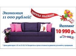 Баннер - распродажа диванов