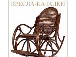 кресла-качалки gif