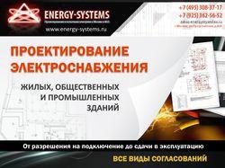 Презентация для электрокомпании