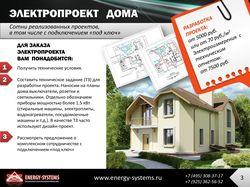 Презентация по электроснабжению