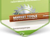Market tools - бензо-электро инструменты