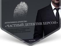 Детективной агенство