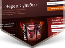 """Лендинг пейдж  - Стакан """"Череп судьбы"""""""