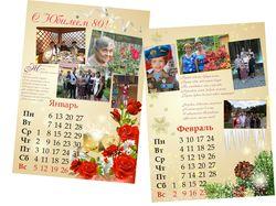 Верстка перекидного календаря