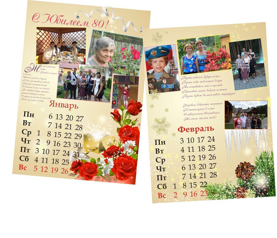 декупажа проста, перекидной календарь фото на юбилей модернизации