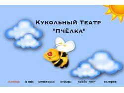 """Кукольный Театр """"Пчелка"""""""