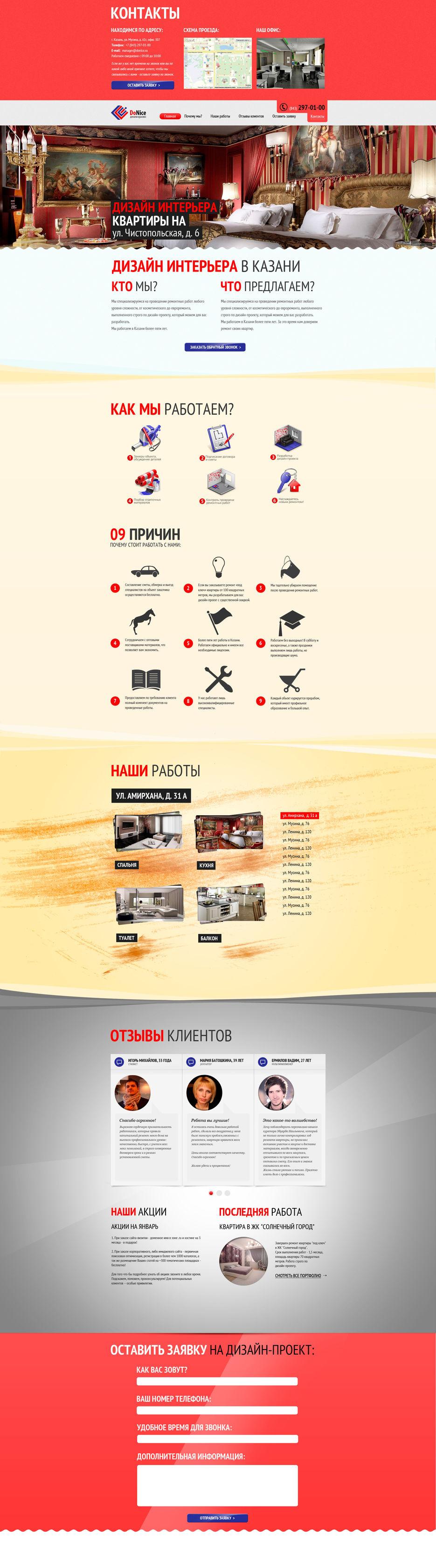 Landing page для студии дизайна Контур - donice.ru - Работа 3 - Портфолио фрилансера Вадим Ермилов (vadiamond)