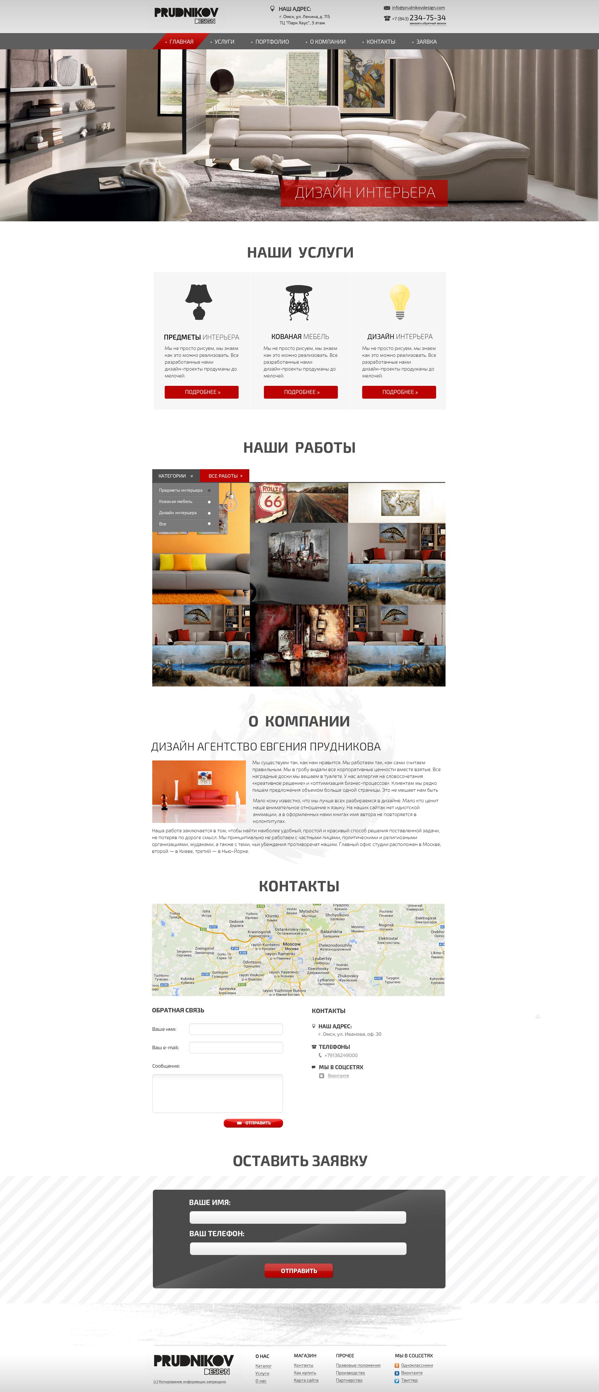Компании по дизайну интерьера