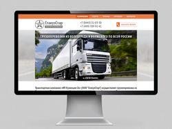 Сайт транспортной компании СтакузСтар г. Волгоград