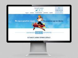Дизайн сайта компании лизинг-брокера