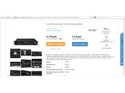 Интернет-магазин музыкальных инструментов