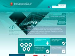 Шаблон Bitrix для  портала Волгоградской Области