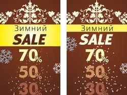 Плакаты для ювелирного магазина.