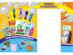 Реклама-коллаж для магазина бытовой химии.