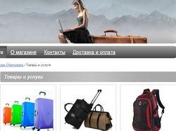 Интернет-магазин на Prom.ua