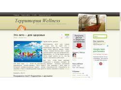 Тематический блог на Wordpress
