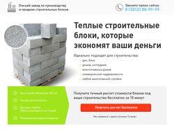 Омский завод по производству строительных блоков