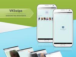 VkSwipe