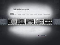 Официальный сайт режиссера Василия Чигинского
