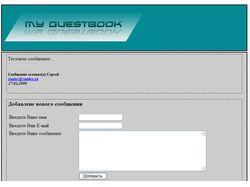 Простой скрипт гостевой книги на PHP