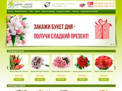 """Интернет-магазин """"Доставка цветов"""""""