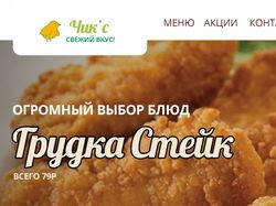 """Разработка интернет-магазина компании """"Чик'с"""""""