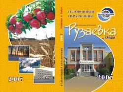 Обложка телефонного справочника