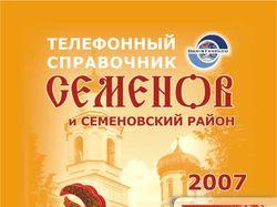 обложка для телефонног справочника