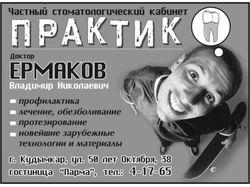 черно-белая реклама в телефонный справочник