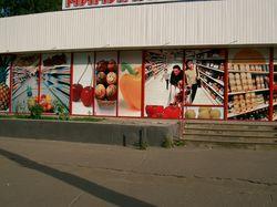 """Наклейки на магазин """"Антек-минимаркет"""""""