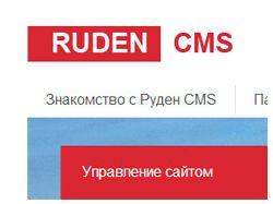 Разработка Ruden CMS