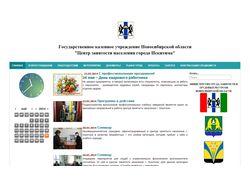 Сайт Центра занятости населения на Joomla
