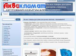 Интернет-магазин промышленного оборудования
