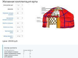 Калькулятор визуального расчета стоимости юрты.