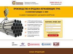 Верстка лендинга sales.russteels.ru