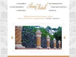Дизайн и верстка almametall.kz