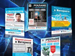 Варианты листовки курсов по рекламе в интернет