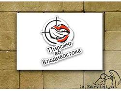 лого для салона пирсинга