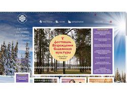 V фестиваль возрождения Славянской культуры