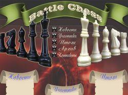 сайт шахматистов