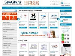 Интернет магазин швейной техники SewCity