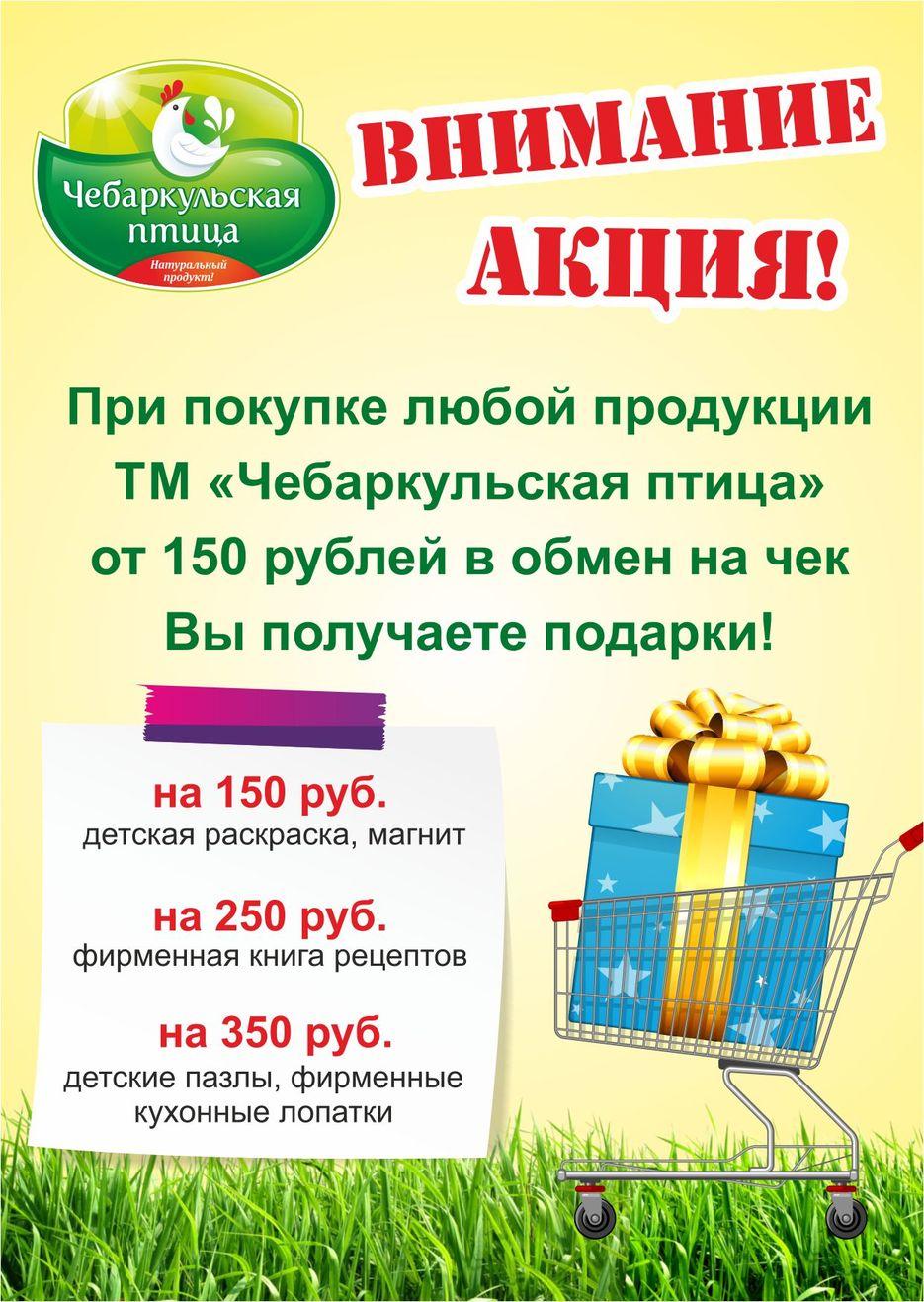 Акция в подарок листовка 32