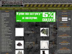 Магазин военной экипировки