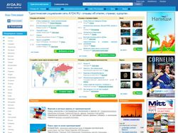 Туристический портал AYDA.RU