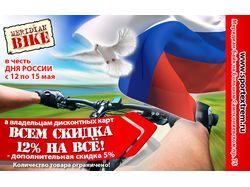 Баннер для велосайта к 12 июня
